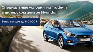 Специальные условия на Trade-in в дилерском центре Hyundai