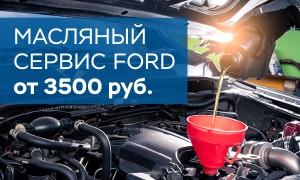 Масляный сервис «FORD - CASTROL» по специальной цене от 3500р