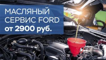 Масляный сервис «FordMotokraft» от 2900*