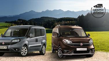 Выгодные условия при покупке Fiat Doblo Panorama