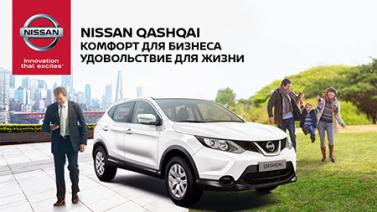 Nissan Qashqai. Комфорт для бизнеса. Удовольствие для жизни.