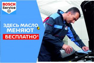 Замени масло в Бош Авто Сервисе