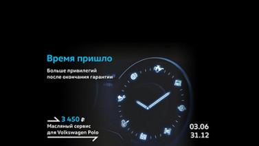 Сервис для послегарантийных автомобилей Volkswagen