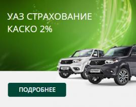 УАЗ Страхование КАСКО 2%